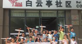 热河南路街道举办桃花源青少年航模科技夏令营