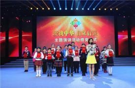 江苏少儿报刊阅读推广联盟举办主题演讲活动