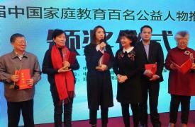 第二届中国家庭教育百名公益人物获表彰
