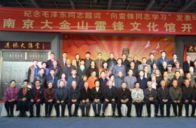 南京大金山雷锋文化馆开馆仪式启动
