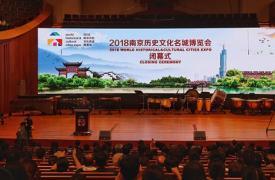 2018南京名城会闭幕在《金陵交响》乐曲中圆满闭幕