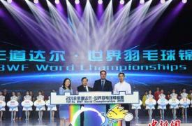 2018道达尔·世界羽毛球锦标赛在南京开赛